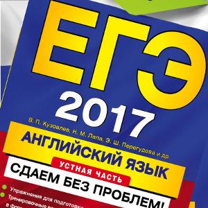 Подготовка к ЕГЭ 2017 Английский язык Кузовлев
