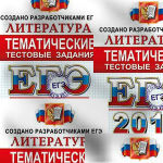 ЕГЭ 2017 Литература Тематические тестовые задания Ерохина