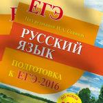Русский язык ЕГЭ 2017 Сенина 25 вариантов
