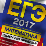 ЕГЭ 2017 Математика Сдаем без проблем, Дорофеев
