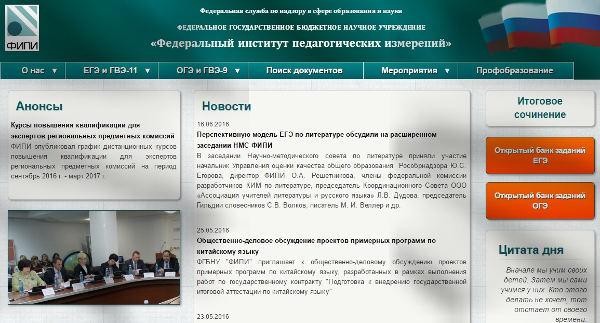 Официальный сайт ФИПИ 2017