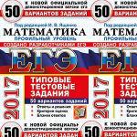 ЕГЭ 2017 Математика 50 вариантов заданий Профильный уровень Ященко