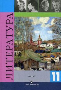 Литература. Учебник для общеобразовательных учреждений. 11 класс. В 2-х частях.
