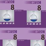 Химия 8 класс Жилин