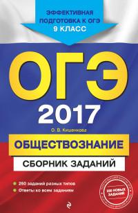 ОГЭ-2017. Обществознание. Сборник заданий. 9 класс