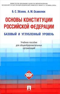 Основы Конституции Российской Федерации. Учебное пособие для общеобразовательных организаций. Базовый и углубленный уровень