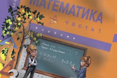 Математика Чекин 3 класс