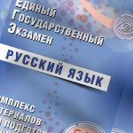 Русский язык ЕГЭ 2017 Драбкина Комплекс материалов