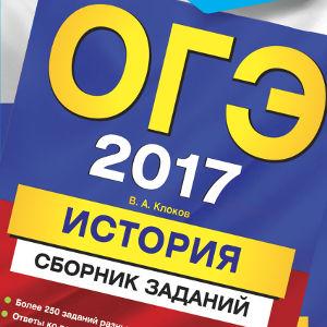 ОГЭ 2017 История Сборник заданий 9 класс Клоков
