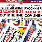 ЕГЭ 2017 Русский язык Задание 25 Сочинение Егораева