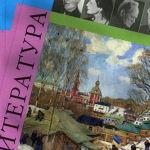 Литература 11 класс Журавлев