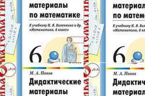 Дидактические материалы по математике 6 класс к учебнику Виленкина