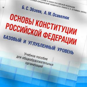 Основы Конституции Российской Федерации Эбзеев Осавелюк