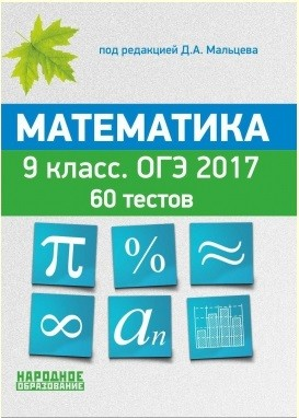 Математика. 9 класс. ОГЭ-2017. 60 тестов