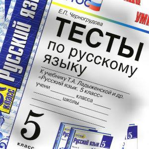 Тесты по русскому языку 5 класс Черногрудова