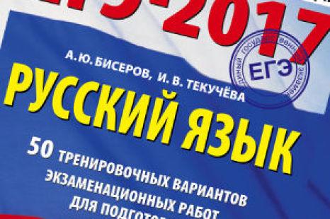 Бисеров текучева егэ 2016 русский язык 50 вариантов скачать бесплатно