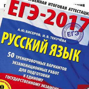 ЕГЭ 2017 Русский язык 50 тренировочных вариантов Бисеров Текучева
