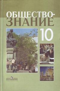Обществознание: профильный уровень: учебник для 10 класса общеобразовательных учреждений