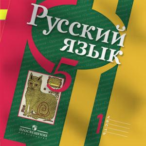 Учебник Русский язык 5 класс Рыбченкова скачать
