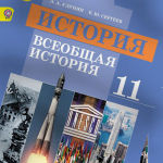 История 11 класс Улунян