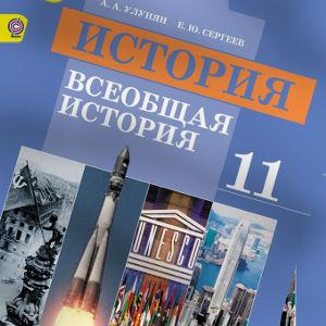 Учебники по истории, россии 11 класс можно скачать и читать