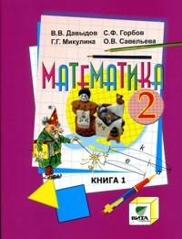 Математика. 2 класс. Учебник. В 2-х книгах. Книга 1. ФГОС