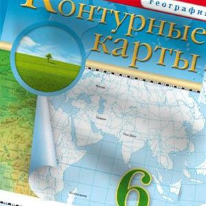 География 6 класс Контурные карты Курчина