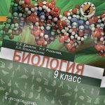 Биология 9 класс Данилов Романова 2016