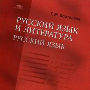 Русский язык и литература 11 класс Воителева