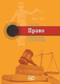 Право. 10-11 класс. Учебник