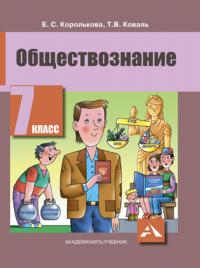Обществознание. Учебник. 7 класс
