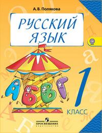 Русский язык. Учебник. 1 класс. ФГОС