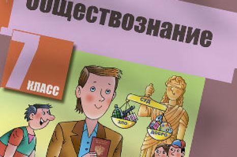 Обществознание 7 класс Королькова Коваль