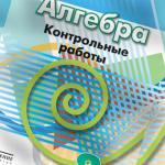 Алгебра 8 класс Контрольные работы Кузнецова