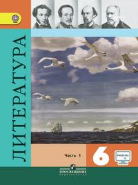 Литература. 6 класс. Учебник с online поддержкой. В 2 частях. Часть 1. ФГОС