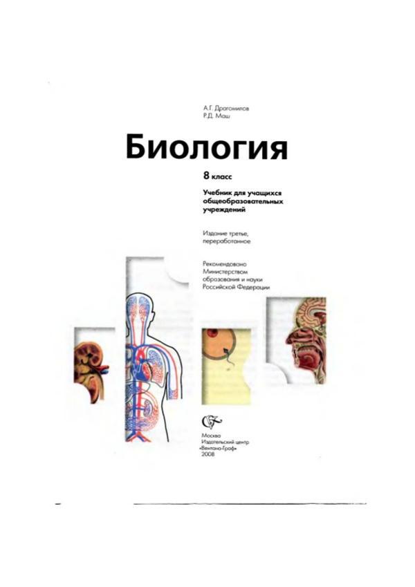 bio-8-dragomilov2008-4-638