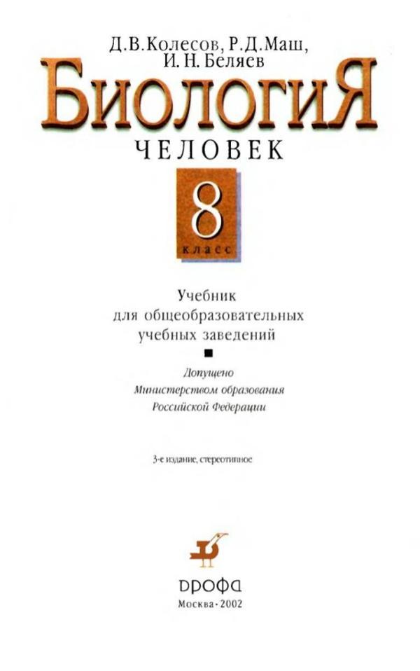 biologiya-8-klass-2-638