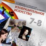Изобразительное искусство 7-8 класс Савенкова