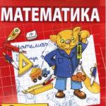 Знакомимся с Гейдман математика 4 класс и запоминаем