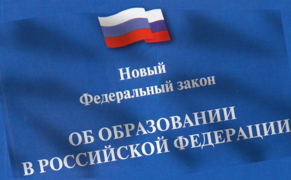 Закон об образовании РФ 2017