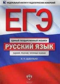 ЕГЭ. Русский язык. Задания, решения, типичные ошибки