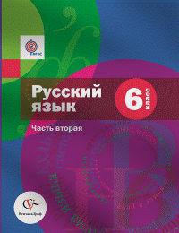 Русский язык. 6 класс. Учебник. Часть 2. ФГОС
