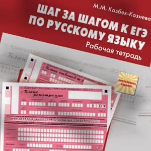 Скачать Рабочая тетрадь 10 11 классы Казбек-Казиева читать онлайн