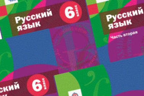 Русский язык 6 класс Шмелев