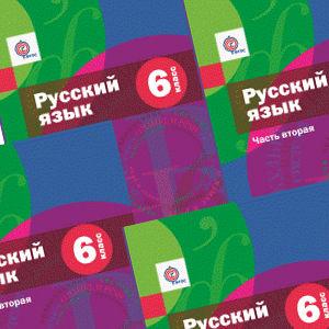 Учебник Русский язык 6 класс Шмелев скачать