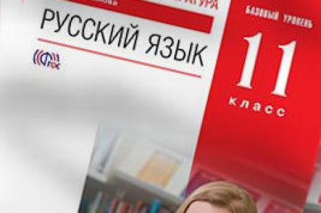 Русский язык 11 класс Пахнова