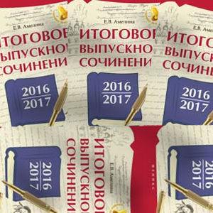 Учебник Итоговое выпускное сочинение 2017 Амелина читать и учиться