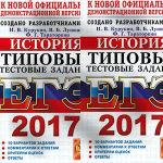 ЕГЭ 2017 История Типовые тестовые задания Курукин