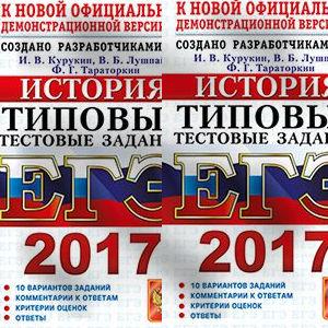 Цчебник ЕГЭ 2017 История Курукин скачать и работать над подготовкой