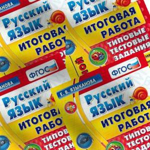 Учебник Русский язык Итоговая работа тестовые задания Языканова скачать